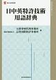 日中英特許技術用語辞典