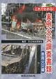 これでわかる!実例火災調査書類 車両火災編<2訂版>