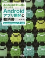Android Studioではじめる Androidアプリ開発の教科書 Android Studio1.3対応