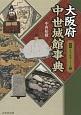 大阪府中世城館事典 図説・日本の城郭シリーズ2