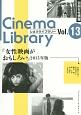 シネマライブラリー 『女性映画がおもしろい』 2015 (13)