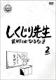しくじり先生 俺みたいになるな!! DVD 第2巻(通常版)