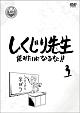 しくじり先生 俺みたいになるな!! DVD 第3巻(通常版)