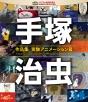 手塚治虫 作品集-実験アニメーション編-
