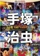 手塚治虫 作品集-京都アニメシアター篇-