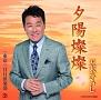 夕陽燦燦/東京三日月倶楽部(DVD付)