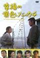 幸福の黄色いハンカチ(テレビドラマ版)