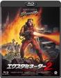 ホラー・マニアックスシリーズ 第8期 第3弾 エクスタミネーター2 -HDリマスター版-