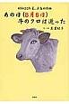 あの日(8月6日)牛のクロは逝った 昭和20年夏、広島の惨禍