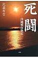 死闘-沖縄戦体験記-