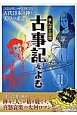 まんがと図説 古事記をよむ よくわかる、一気に読める!古代日本の神と天皇の系譜