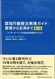 認知行動療法実践ガイド:基礎から応用まで<第2版> ジュディス・ベックの認知行動療法テキスト