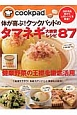 体が喜ぶ!クックパッドのタマネギ大絶賛レシピ87 200万品超から人気レシピを厳選!