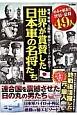 世界が賞賛した日本軍の名将たち
