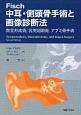 Fisch 中耳・側頭骨手術と画像診断法 鼓室形成術,乳突削開術,アブミ骨手術