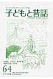 季刊 子どもと昔話 連載うさぎ! 子どもと昔話を愛する人たちの季刊誌(64)