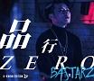 品行ZERO(U-KWON EDITION盤)