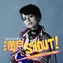 満月にSHOUT!(DVD付)