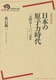 クロニクル 日本の原子力時代 1945~2015