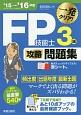 FP技能士 3級 攻略問題集 2015→2016 一発クリア!