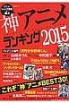 """アニメショップ店員が選ぶ神アニメランキング 2015 これぞ""""神""""アニメベスト30!"""