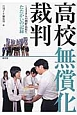 高校無償化裁判 249人の朝鮮高校生たたかいの記録