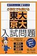 小学生でも解ける 東大京大入試問題 親子でチャレンジ!算数ワーク