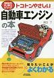 トコトンやさしい 自動車エンジンの本 今日からモノ知りシリーズ 知りたいことがよくわかる