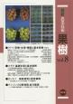 最新・農業技術 果樹 ブドウ,スモモの基礎・基本技術 (8)