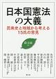 日本国憲法の大義 民衆史と地域から考える15氏の意見