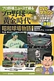 プロ野球ニュースで綴るプロ野球黄金時代 昭和球場物語3 (8)