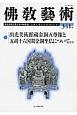佛教藝術 2015.5 出光美術館蔵金銅五尊像と五胡十六国期金銅坐仏についてほか 東洋美術と考古学の研究誌(341)