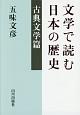 文学で読む日本の歴史 古典文学篇