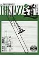 THE JAZZ道 アドリブ入門編 トロンボーン CD付 実践につながる技