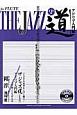 THE JAZZ道 アドリブ入門編 フルート CD付 実践につながる技