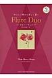 やさしく吹けて美しく響く フルート・デュオ ピアノ伴奏CD&伴奏譜付