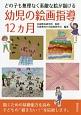 どの子も無理なく素敵な絵が描ける 幼児の絵画指導12ヵ月