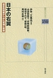 日本の右翼 歴史的視座からみた思潮と思想