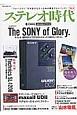 ステレオ時代 巻頭特集:The SONEY of Glory そのとき、盛田昭夫は「3万台売れなかったら辞める」と言った。 (4)