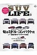 SUV LIFE 特集:旬はミドル・コンパクトだ (1)