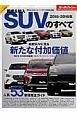 国産&輸入SUVのすべて 2015-2016 間もなく出てくるニューモデル情報満載/人気53車種完全ガイド