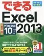 できるExcel 2013 Windows10/8.1/7対応