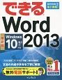 できるWord 2013 Windows10/8.1/7対応