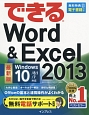 できるWord&Excel 2013 Windows10/8.1/7対応