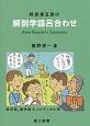 阿波清五郎の解剖学語呂合わせ 医学部,歯学部&コメディカル用