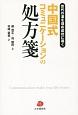 中国式コミュニケーションの処方箋 世代の溝を埋め成功に導く
