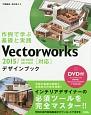 Vectorworksデザインブック 作例で学ぶ基礎と実践 2015/2014/2013/2012/2011対