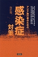 アジア旅行者のための感染症対策<改訂版>