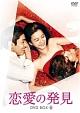 恋愛の発見 DVD-BOX2