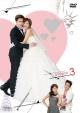 Love Cheque ~恋の小切手 DVD-BOX3